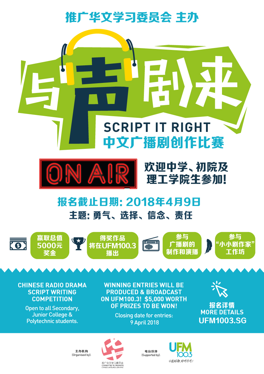 Script It Right_Poster 2018.jpg