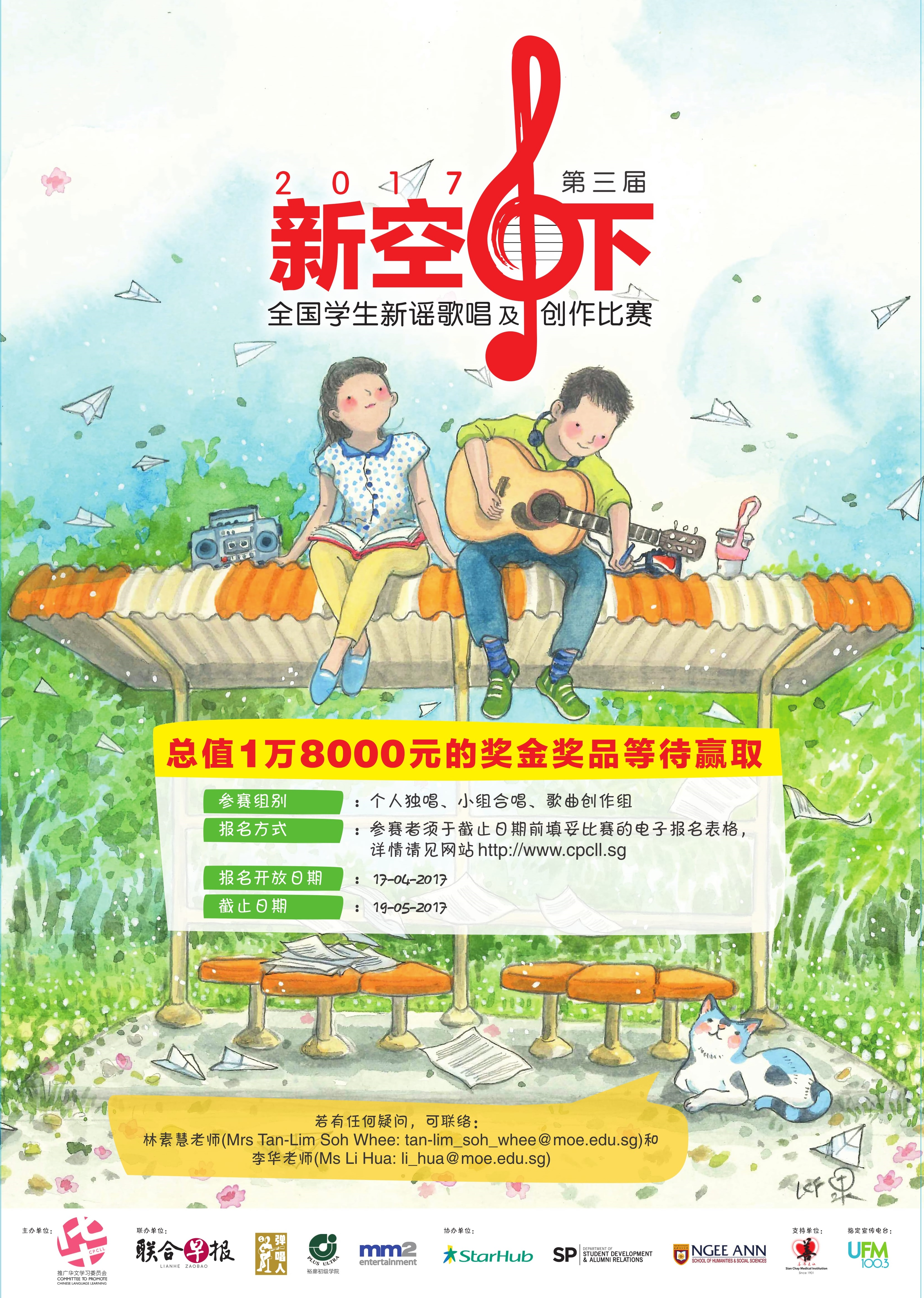 Xinyao Competition Poster.jpg
